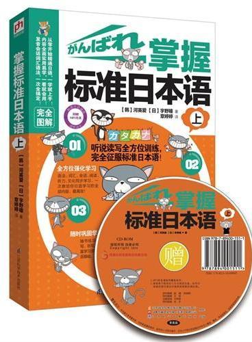 掌握标准日本语.上