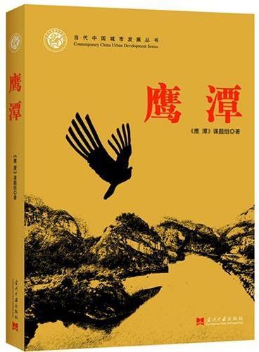 当代中国城市发展丛书-鹰潭