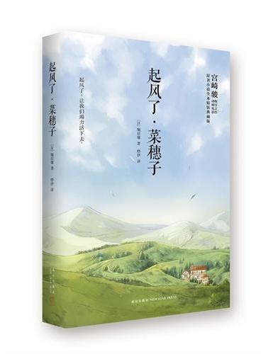 起风了·菜穗子(宫崎骏收官之作动画电影原著小说全本精装典藏版)