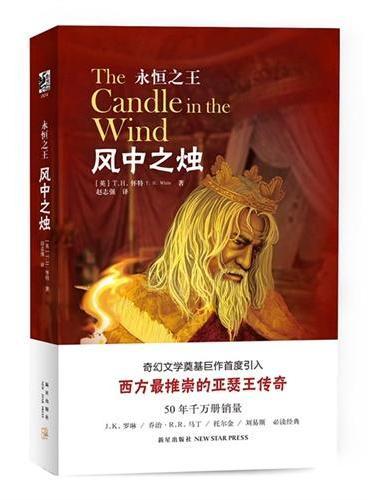 风中之烛(奇幻文学奠基巨作首度引入西方最推崇的亚瑟王传奇)