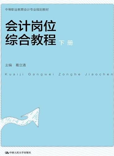 会计岗位综合教程(下册)(中等职业教育会计专业规划教材)