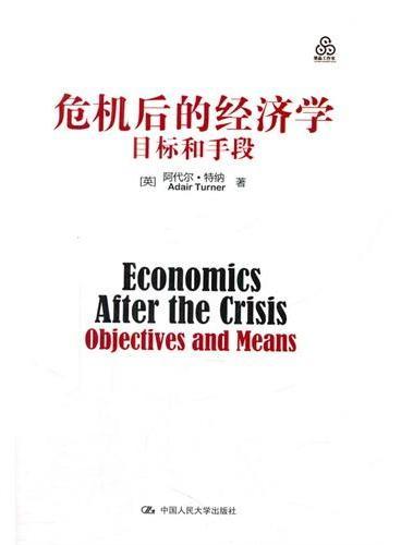 危机后的经济学:目标和手段
