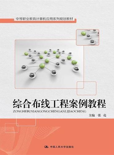 综合布线工程案例教程(中等职业教育计算机应用系列规划教材)