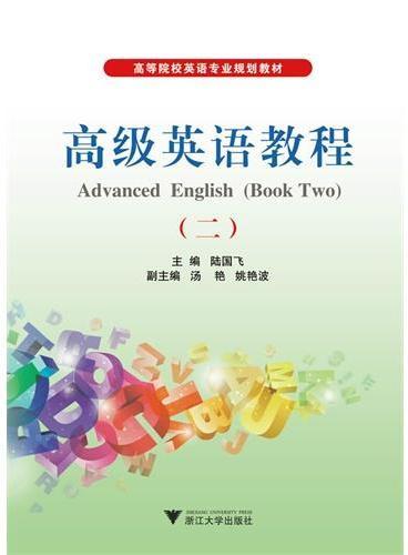 高级英语教程(二)(高等院校英语专业规划教材)