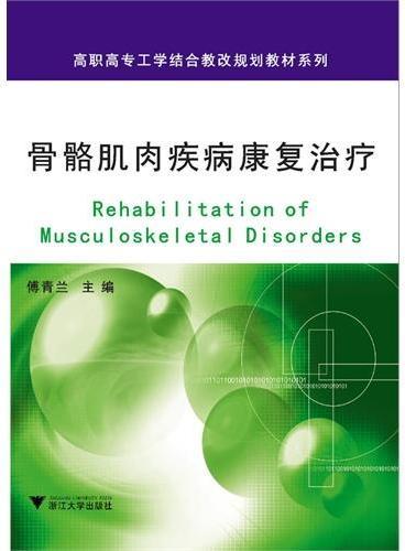 骨骼肌肉疾病康复治疗(高职高专工学结合教改规划教材系列)