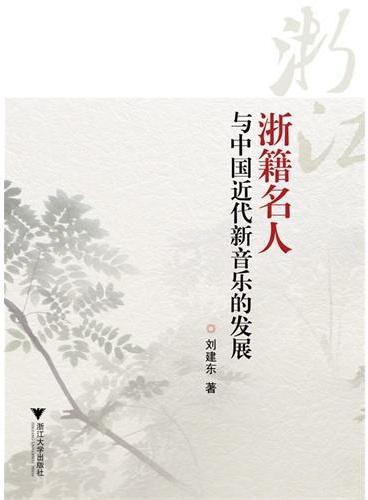 浙籍名人与中国近代新音乐的发展