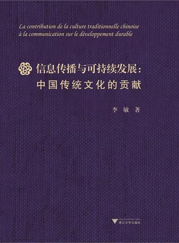 信息传播与可持续发展:中国传统文化的贡献