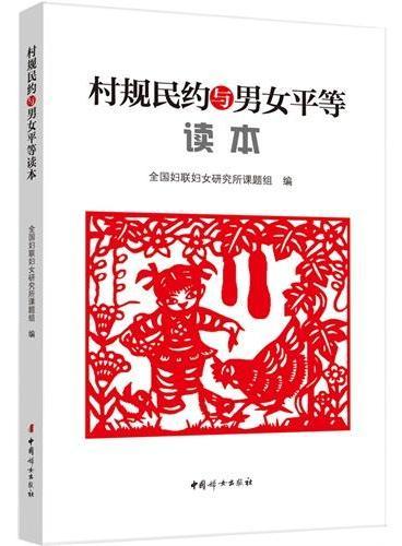 村规民约与男女平等读本(基层干部的工作指导手册+广大农民的权利维护手册)