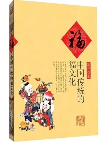福:中国传统的福文化