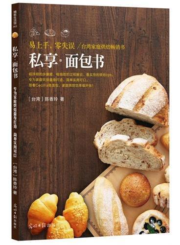 私享·面包书:易上手,零失误 / 台湾家庭烘培畅销书