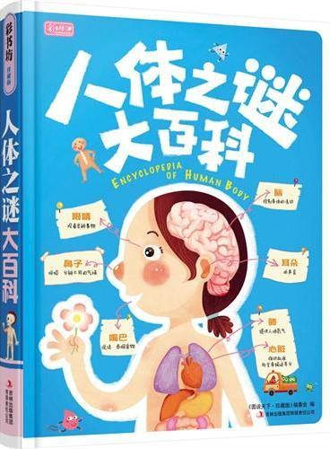 彩书坊:人体之谜大百科(学生版)
