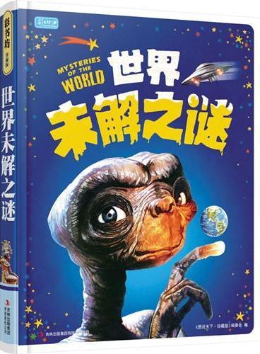 彩书坊:世界未解之谜(学生版)