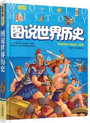 彩书坊:图说世界历史(学生版)