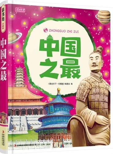 彩书坊:中国之最(学生版)