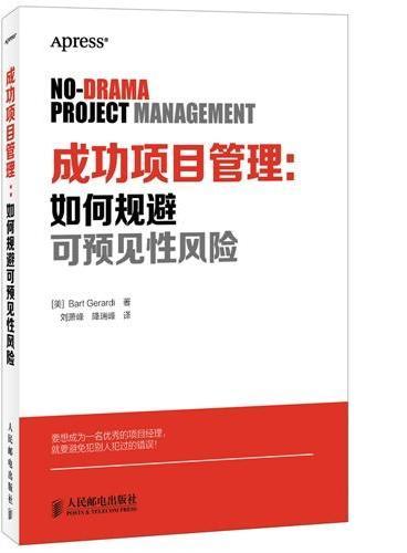 成功项目管理:如何规避可预见性风险
