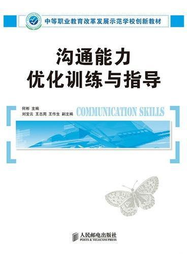 沟通能力优化训练与指导