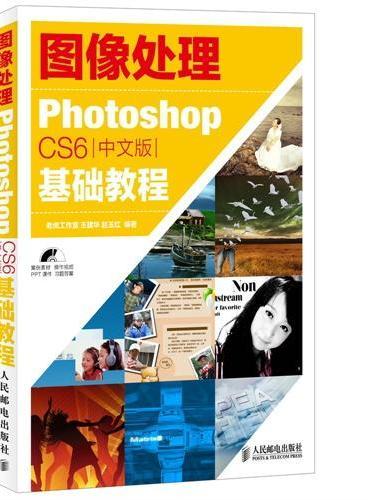 图像处理——Photoshop CS6中文版基础教程