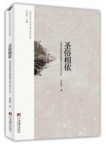 圣俗相依:刘建军教授讲基督教文化与西方文学