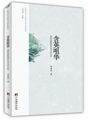 含英咀华:葛桂录教授讲中英文学关系