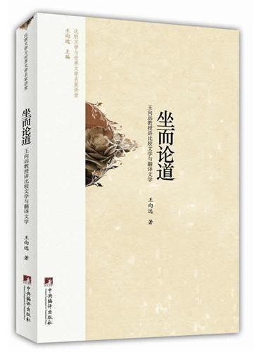 坐而论道:王向远教授讲比较文学与翻译文学