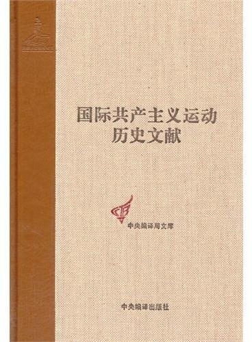 国际共产主义运动历史文献 第41卷(共产国际执行委员会第六次扩大全会文献1)