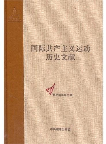 国际共产主义运动历史文献 第16卷(第二国际第三次(苏黎世)代表大会文献)