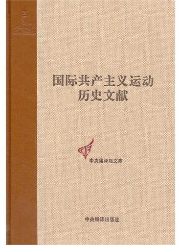 国际共产主义运动历史文献 第23卷(第二国际第七次(斯图加特)代表大会文献2)