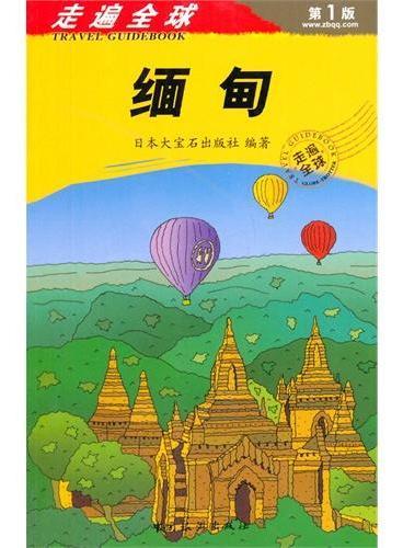 走遍全球——缅甸(囊括所有好玩景点,附详细折页地图,你肯定会被书里缅甸的异域风情所吸引!)