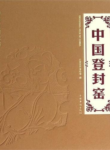 中国登封窑