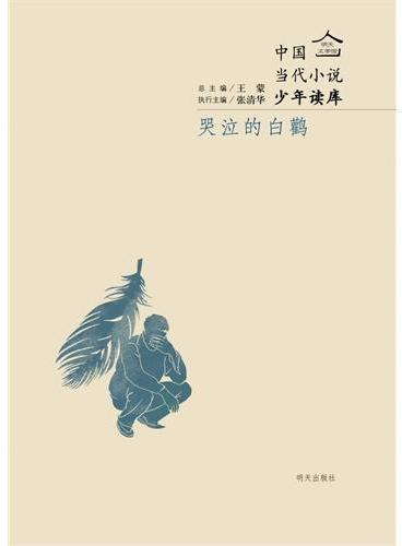 明天文学馆-哭泣的白鹳(中国当代文学精华,儿童文学之外的阅读体验)