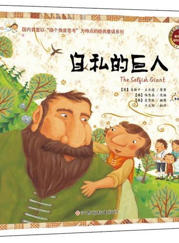 """东方沃野:换个角度读经典童话:自私的巨人(国内首套以""""换个角度""""为特点的经典童话.站在人物的立场 去重新解读经典童话)"""