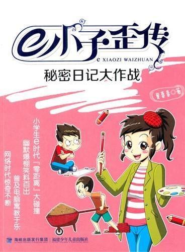 e小子歪传——秘密日记大作战