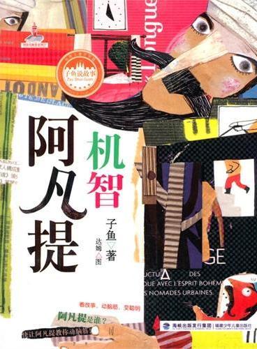 台湾儿童文学馆·子鱼说故事——机智阿凡提