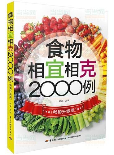 食物相宜相克2000例(畅销升级版)(食物/疾病/药物与食物间的相宜相克;不同体质的饮食宜忌;四季养生宜忌)