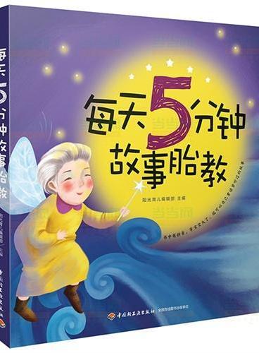 每天5分钟故事胎教(多功能胎教故事书,宝宝长大后可作为幼学启蒙读物,疑难字配拼音)
