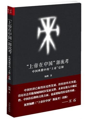 """上帝在中国""""源流考: 中国典籍中的""""上帝""""信仰"""