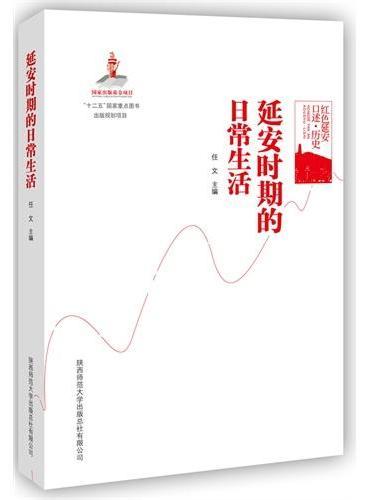 红色延安口述-历史:延安时期的日常生活