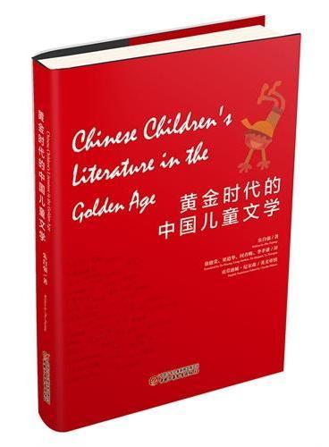 黄金时代的中国儿童文学