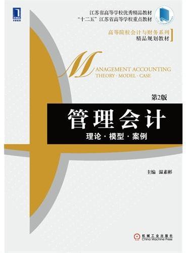 管理会计:理论·模型·案例(第2版,高等院校会计与财务系列精品规划教材)