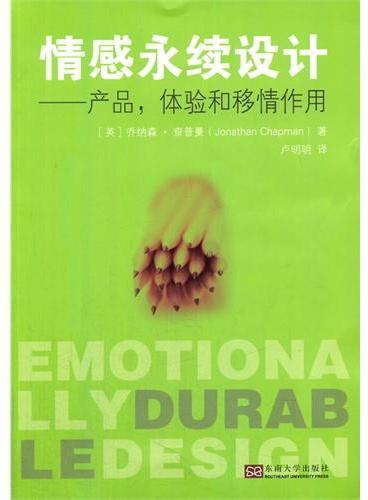 情感永续设计——产品,体验和移情作用