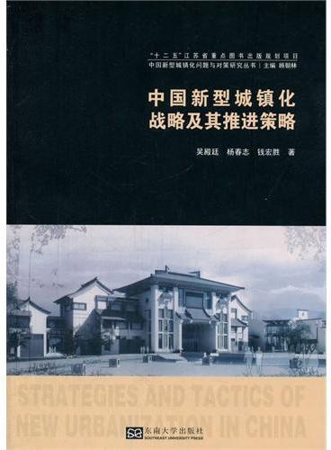 中国新型城镇化战略及其推进策略