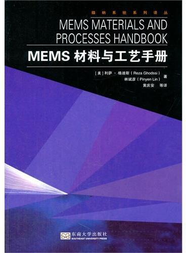 MEMS材料与工艺手册