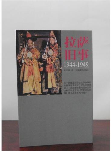 拉萨旧事:1944-1949(第2版)