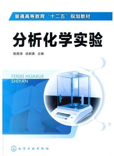 分析化学实验(陈燕清)