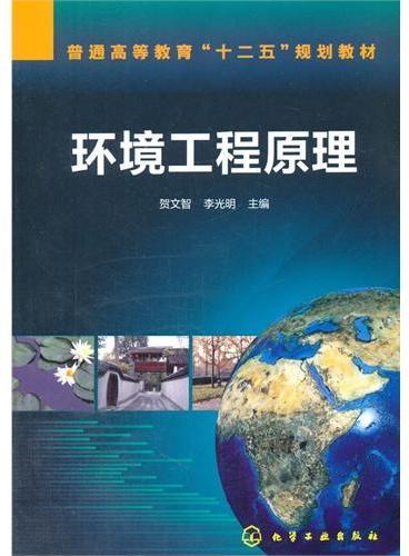 环境工程原理(贺文智)
