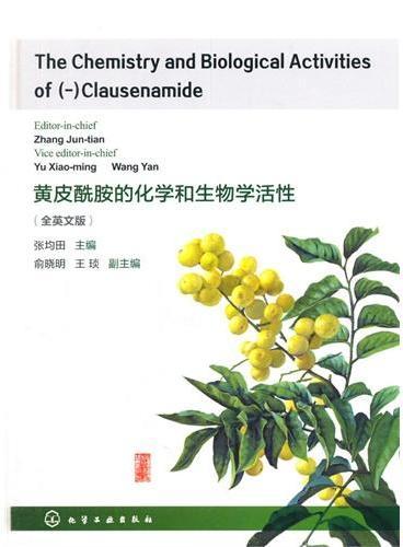 黄皮酰胺的化学和生物学活性(全英文版)