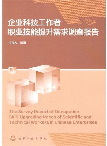 企业科技工作者职业技能提升需求调查报告