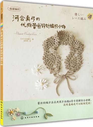 我爱编织--河合真弓的优雅蕾丝钩针编织小物