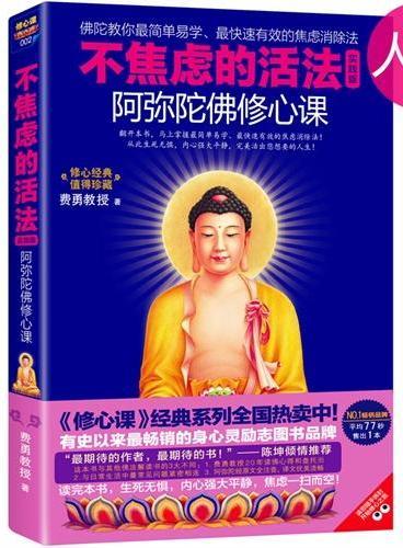不焦虑的活法实践版:阿弥陀佛修心课