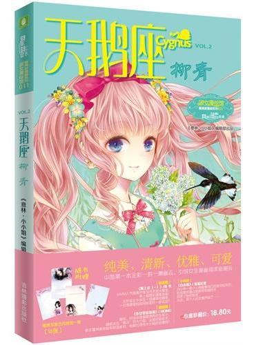 小小姐唯美新漫画系列11--天鹅座·柳青